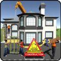 房子建筑模拟器游戏安卓版下载 v1.2