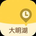 大明湖app手机版官方下载 v1.1.2