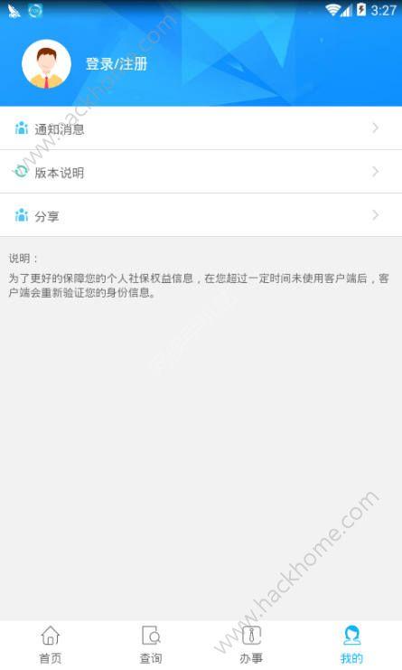 智慧自贡社保app官方下载图1: