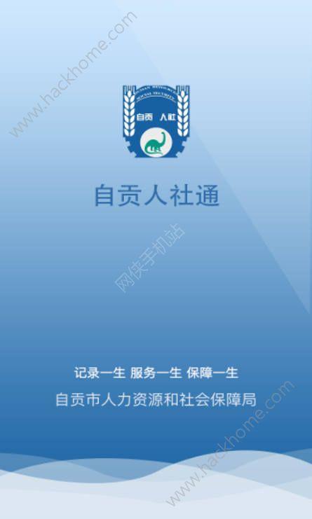 智慧自贡社保app官方下载图5: