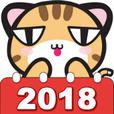 动物日历2018安卓游戏下载 v1.0