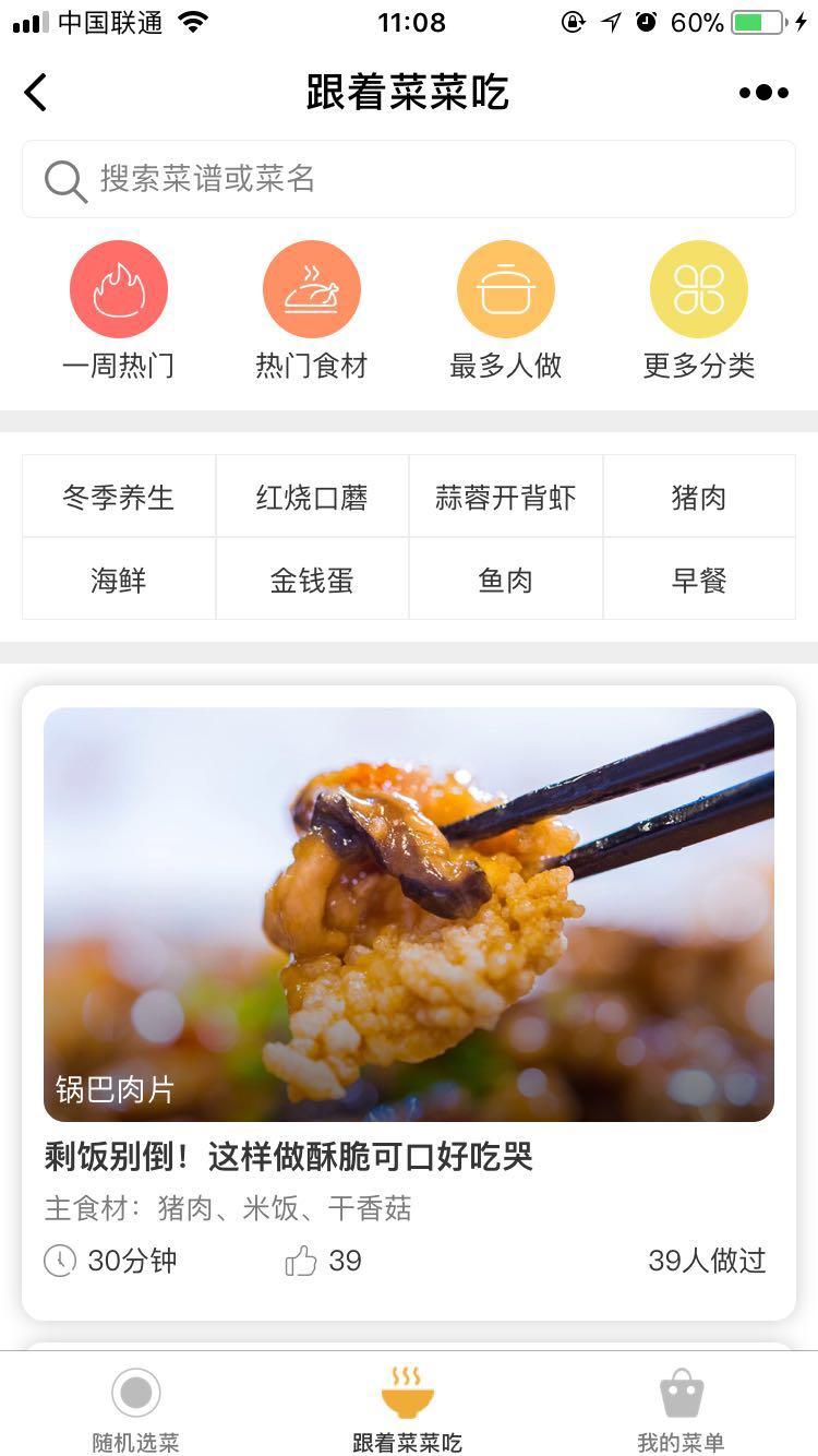 菜菜美食日记小程序截图