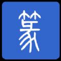 篆�w字app