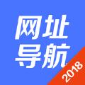 网址导航2018手机版app下载安装 v1.0