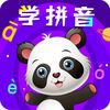 汉语拼音学习官方app下载手机版 v2.0