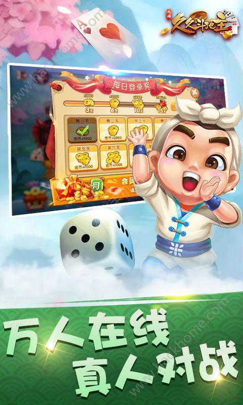 久久斗地主安卓最新手机版图2: