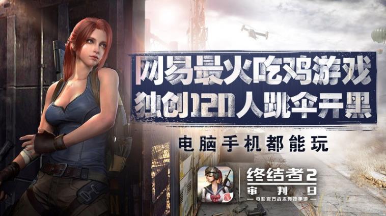终结者2审判日超级联赛娱乐赛开启 最有颜值女玩家评选[多图]