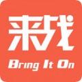 i来战手机版app官方下载安装 v1.0