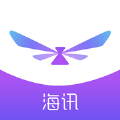 海讯资讯购物平台app下载官方手机版 v1.0
