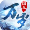 国王万岁官网版