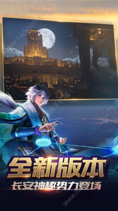 王者荣耀1.32.1.17官网最新版本下载图1:
