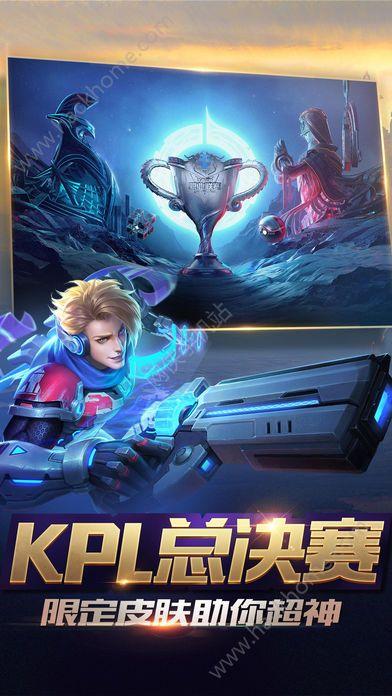 王者荣耀1.32.1.17官网最新版本下载图3: