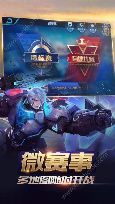 王者荣耀荒野乱斗模式下载最新版本图5: