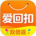 爱回扣返利网app官方版ios手机下载 v2.7.3