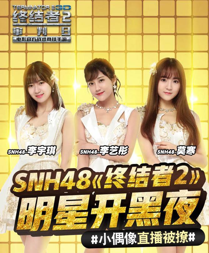 终结者2审判日snh48做客明星开黑夜 萌妹子直播被撩[多图]