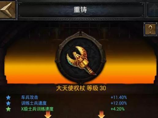 列王的纷争新版本更新预告 新增装备重铸、拍卖行[图]