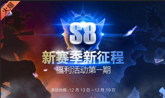 时空召唤12月13日更新公告 S8赛季开启、诸葛亮昆仑仙限定皮肤上线[多图]