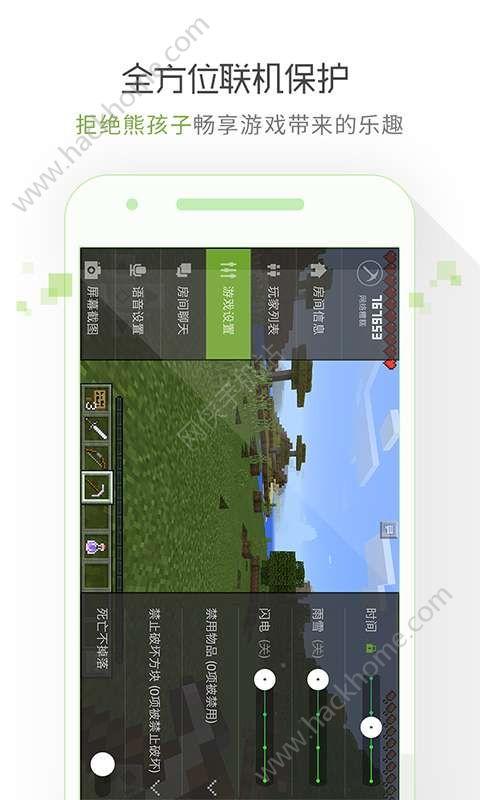 快吧我的世界游戏盒子手机版下载图2: