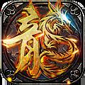 龙纹王者H5游戏官网在线玩 v1.0