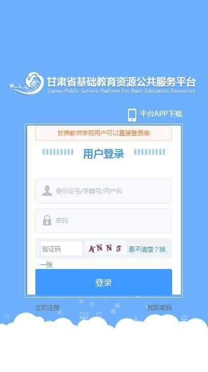 甘肃省基础教育资源公共服务平台注册登陆网址[图]