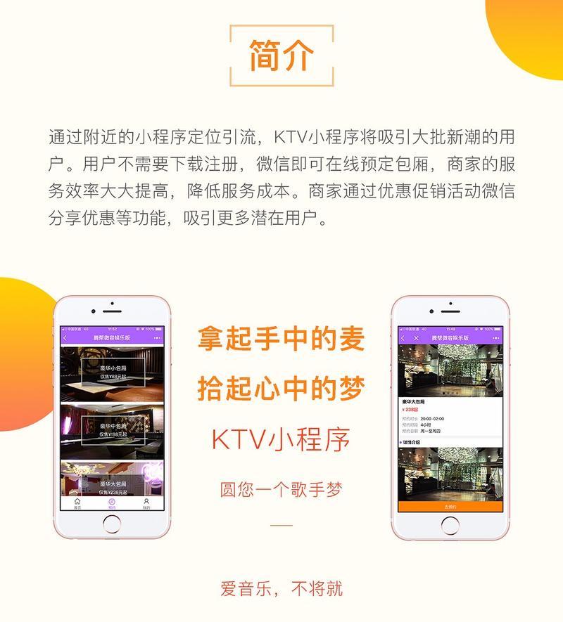 KTV版小程序截图