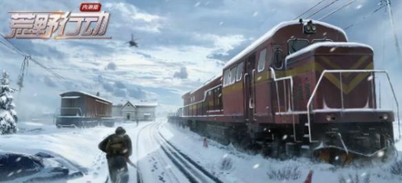 荒野行动雪天模式来袭 你准备好了吗?[多图]