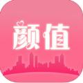 颜值同城交友app下载官方手机版 v1.0.0