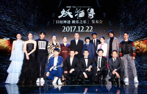 2017妖猫传发布会直播在哪看?妖猫传全球首映发布会视频回放[图]