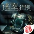 网易迷室往逝游戏官方中文版下载 v1.0.0