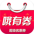 哦有券官方app下载手机版 v00.00.0009