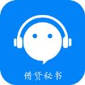 借贷秘书官方版app下载安装 v1.0