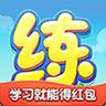 天天练乐乐课堂app安卓版 v9.0.1