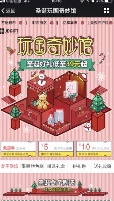 京东圣诞玩国奇妙馆有什么活动?京东圣诞玩国奇妙馆活动入口[多图]
