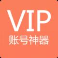 最新爱奇艺vip账号共享下载 v0.0.5