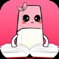 橡皮文学小说app官方版手机软件下载 v1.05.1