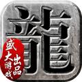 沙巴克传奇HD手游官网正版 v1.0.28.0