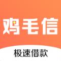 鸡毛信借款官方app手机版下载 v4.5