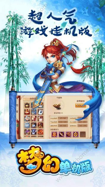 梦幻单机版安卓最新手机版图4: