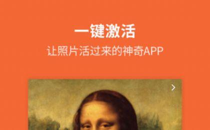 活照片app图4