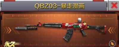 穿越火线枪战王者QBZ03暴走漫画属性介绍[图]