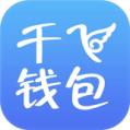 千飞钱包贷款官方app手机版下载 v1.0
