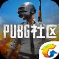 PUBG社区app