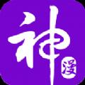 神漫画蓝翅全集免费阅读软件下载app官方最新版 v1.0.1