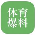体育大爆料app手机版官方下载 v1.0