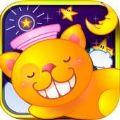宝宝晚安故事大全app官方版苹果手机下载 v5.3