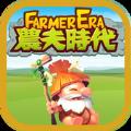 农夫时代游戏官网