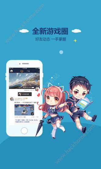 腾讯qq飞车手机助手官方app下载图4: