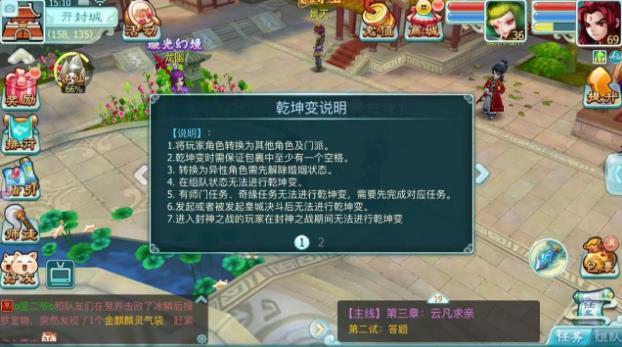 仙剑奇侠传3D回合12月21日轮回篇更新公告 新增乾坤变、新角色燕独步[图]