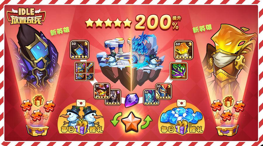 放置奇兵12月22日更新公告 圣诞节大回馈系列活动开启[图]