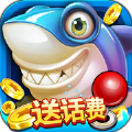 一起玩捕鱼赢话费官网下载免费版 v1.8.1